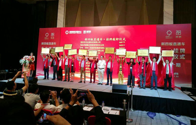 Sunrise put its name on the list of New Four Board Shenzhen