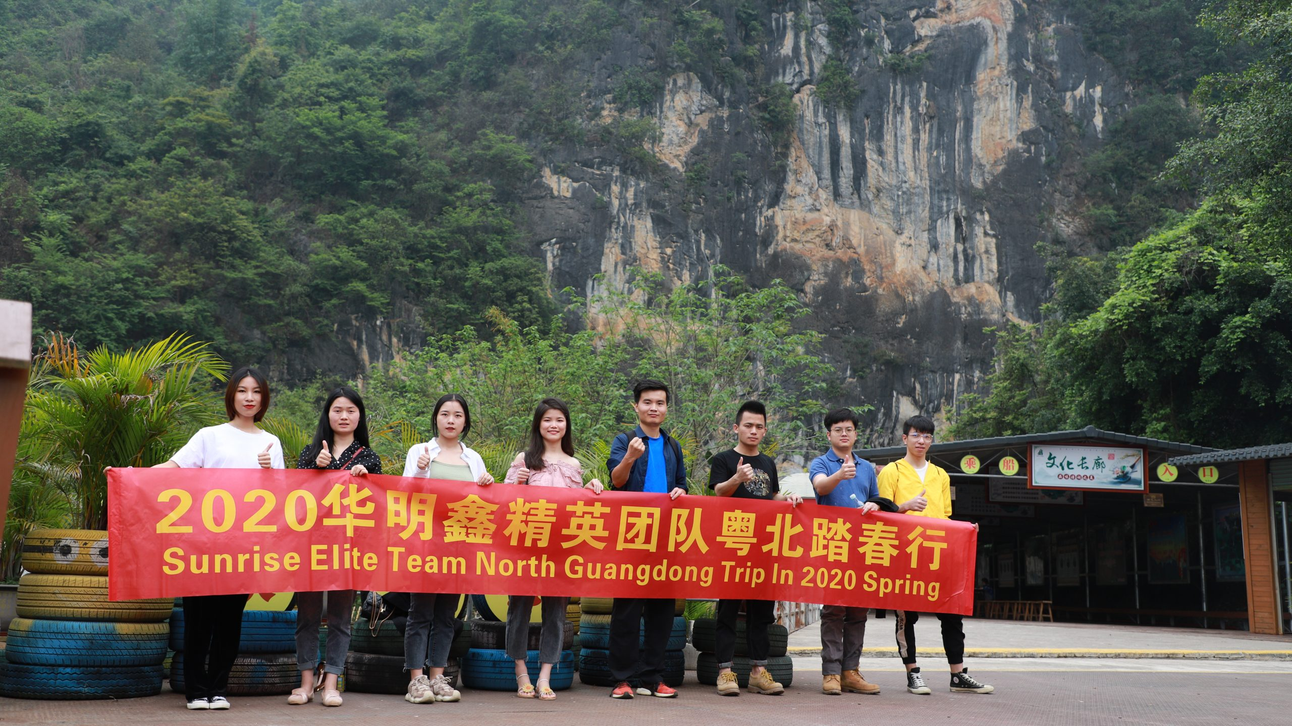 Sunrise Elite Team North Guangdong Trip in 2020 Spring